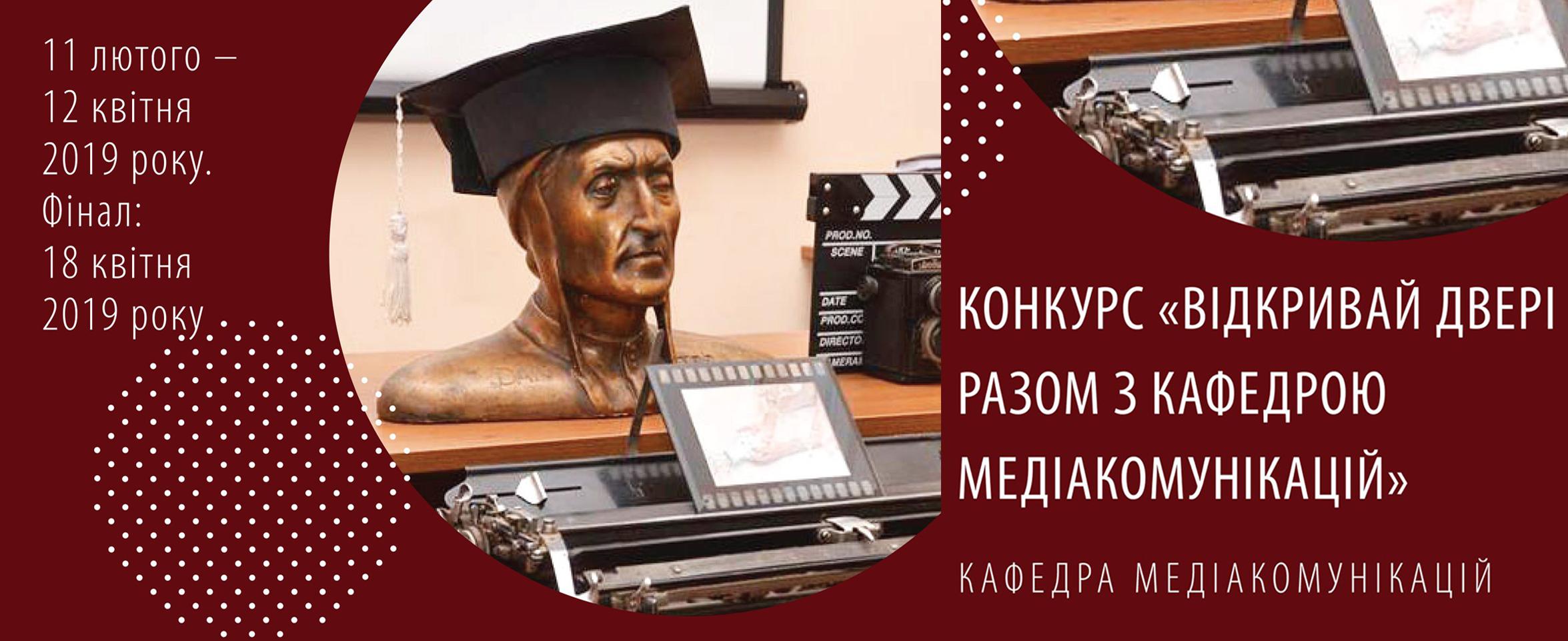Переможці конкурсу від кафедри медіакомунікацій