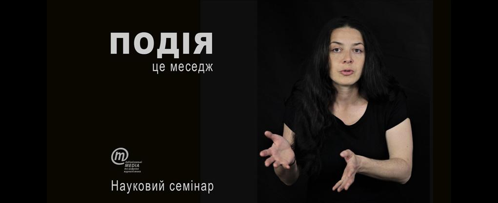Відбулася публічна подія на катедрі медіакомунікацій соціологічного факультету — науковий онлайн-семінар «Публічні події в сучасному українському медіапросторі»